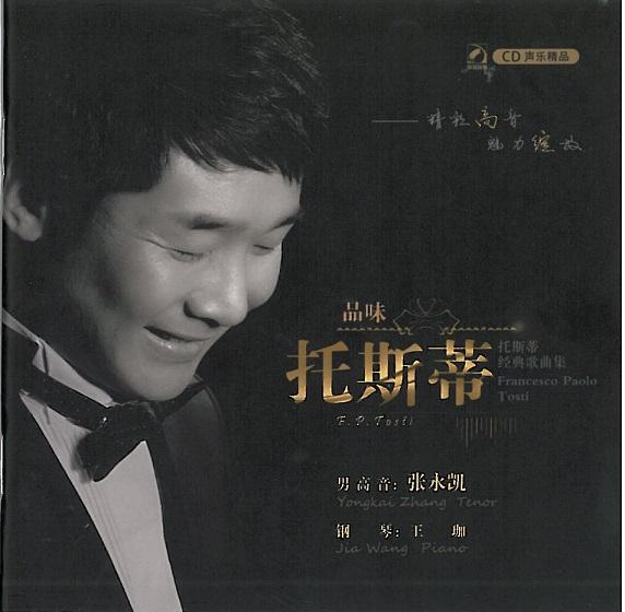 CD cinese